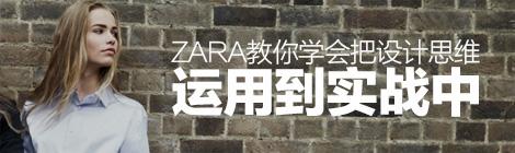 用Zara的优化案例,教你学会把「设计思维」运用到实战过程中! - 优设网 - UISDC