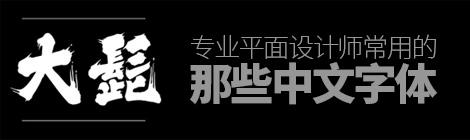 耐看好用!专业平面设计师常用的那些中文字体 - 优设网 - UISDC