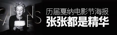 历届戛纳电影节海报,张张都是精华! - 优设网 - UISDC