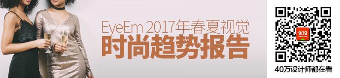 镜头后的趋势!EyeEm 2017年春夏视觉时尚趋势报告