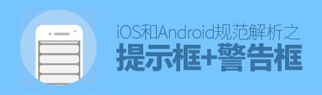 高手帮你学规范!iOS和Android规范解析之提示框+警告框 - 优设网 - UISDC