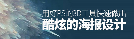 用好PS的3D工具,5分钟快速做出酷炫的海报设计! - 优设网 - UISDC