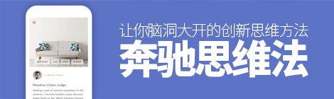 让你脑洞大开的创新思维方法系列:奔驰法 - www.looksinfo.com网 - UISDC
