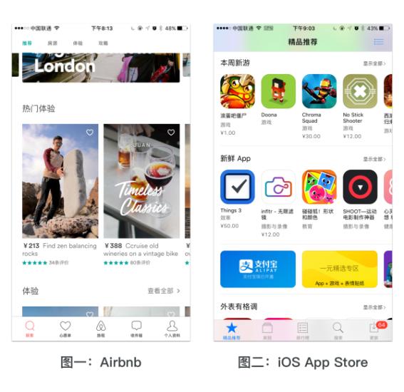 为什么在App设计中,应该慎用左右横滑设计?