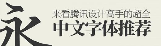 该用哪款字体?来看腾讯小凉的超全中文字体推荐 - 优设-UISDC
