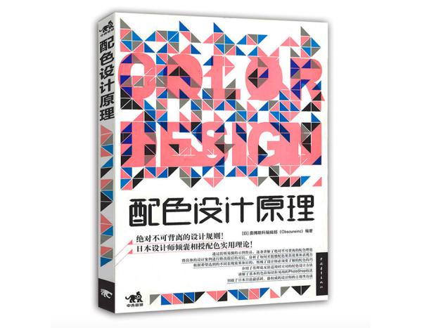 专业平面高手:设计师入门学习必备书籍推荐