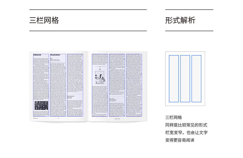 高手的平面课堂!网格系统的入门基础知识+案例演示