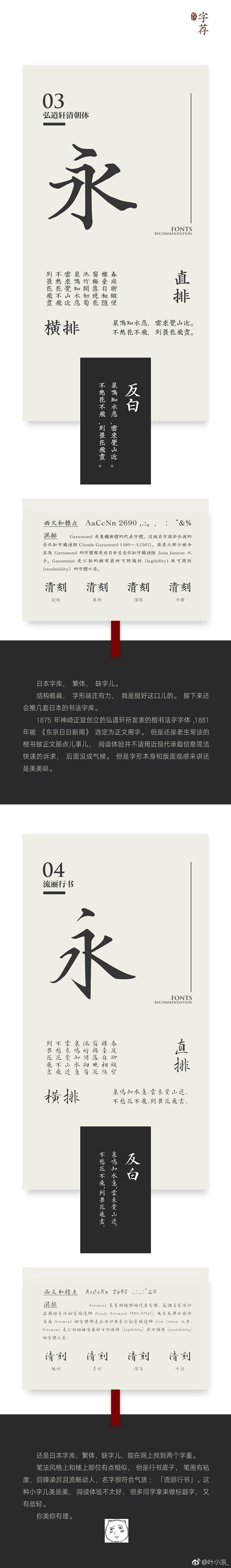 该用哪款字体?来看腾讯小凉的超全中文字体推荐