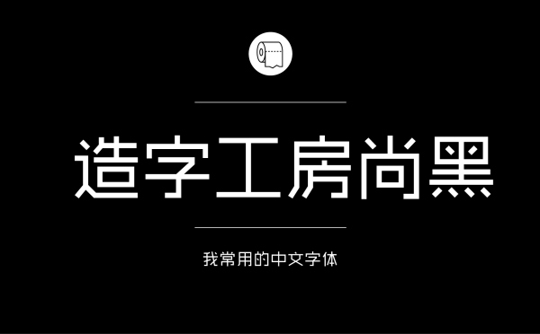 耐看好用!专业平面设计师常用的那些中文字体