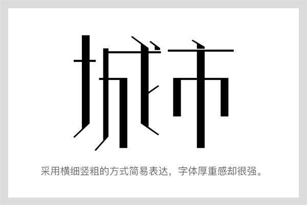没那么难!6个简单实用的字体设计招式