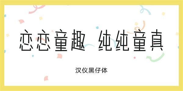 10款萌萌的儿童节标配字体打包下载(非商用)
