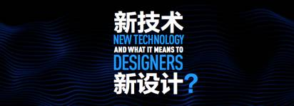 UCAN2017回顾!当新技术来临时,设计会发生哪些变化?