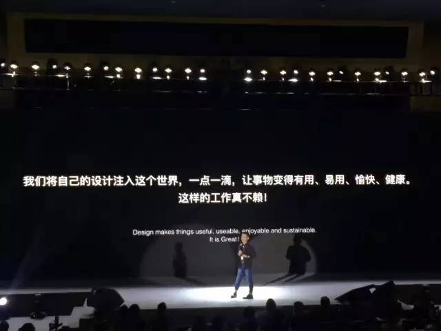 UCAN 2017回顾!阿里资深总监杨光:聊聊消费升级下的设计变化