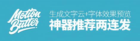 神器两连发!快速生成文字云效果+预览字体运用效果的网站 - 优设-UISDC
