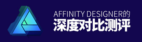 PS终结者?新晋设计神器Affinity Designer的深度对比测评(上) - 优设-UISDC