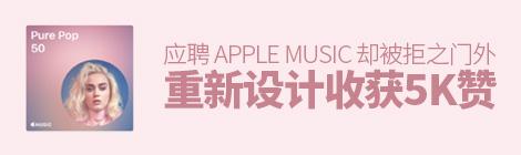面试苹果被拒绝后,我重新设计了Apple Music,收获5K赞! - 优设网 - UISDC