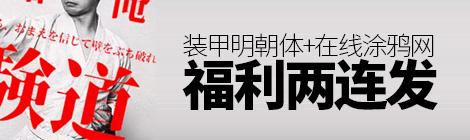 福利两连发!张力更强的装甲明朝字体+谷歌在线手绘涂鸦网站 - 优设网 - UISDC