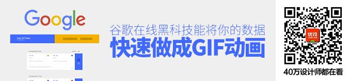 让你的数据动起来!谷歌在线黑科技将数据快速做成GIF动画