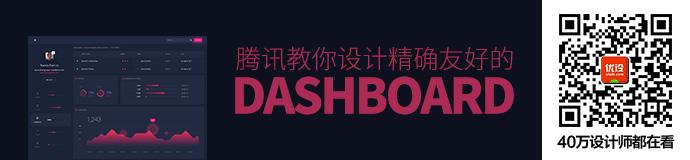 腾讯好文!如何设计内容精确、体验友好的Dashboard?(上篇)