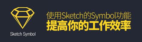 这样使用Sketch的Symbol功能,能极大提高你的工作效率! - 优设网 - UISDC