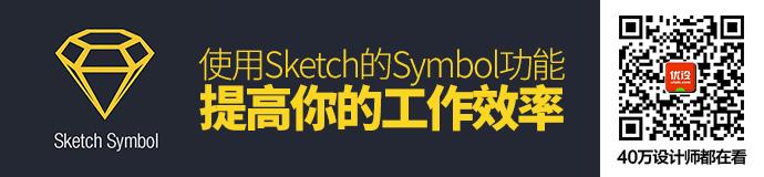 这样使用Sketch的Symbol功能,能极大提高你的工作效率!