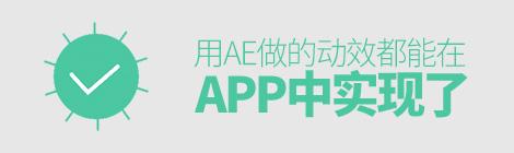 用AE做的动效,都能在App中实现了? - 优设网 - UISDC