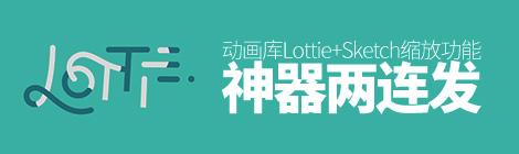 神器两连发!开源动画库Lottie+Sketch新版响应式缩放功能详解 - 优设网 - UISDC