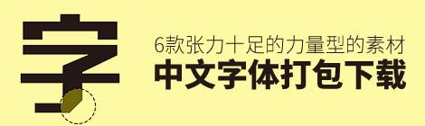 6款张力十足的中文字体免费打包下载 - 优设网 - UISDC