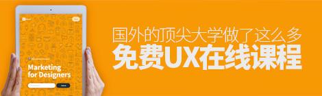 国外的顶尖大学做了这么多UX在线课程,现在全部免费! - 优设网 - UISDC