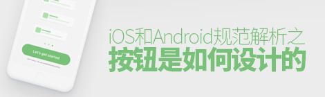 高手帮你学规范!iOS和Android规范解析之按钮 - 优设-UISDC