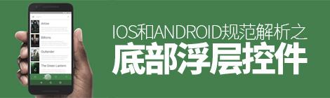 高手帮你学规范!iOS和Android规范解析之底部浮层 - 优设网 - UISDC