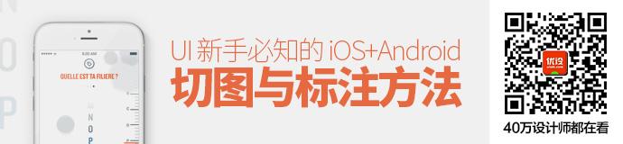 UI新手必备!iOS+Android的切图与标注方法