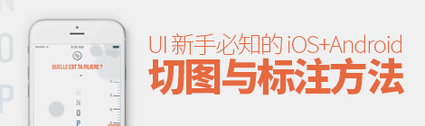 UI新手必备!iOS+Android的切图与标注方法 - 优设网 - UISDC