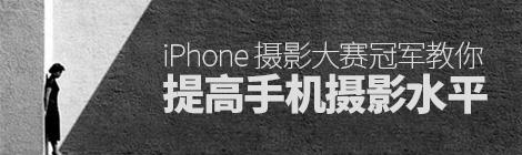 全球iPhone摄影大赛人物类冠军:如何提高手机摄影水平? - 优设-UISDC