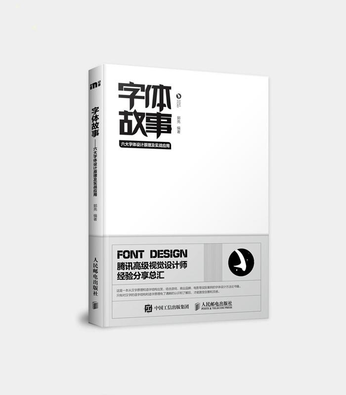 腾讯高级设计师!字体设计原理与实战