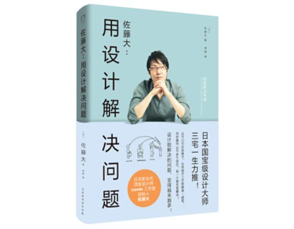 设计思维书单推荐!五位日本设计大师的思考术