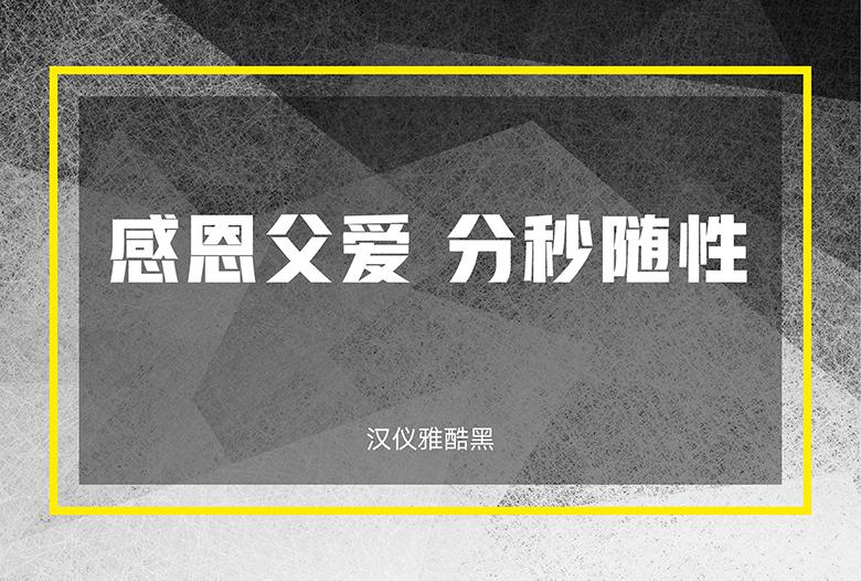 6款张力十足的中文字体免费打包下载