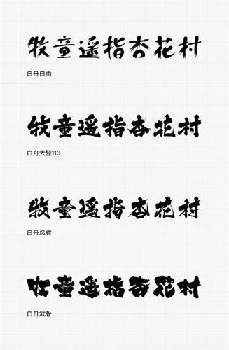从字盲到字体达人!五分钟教你学会查询+识别不认识的字体