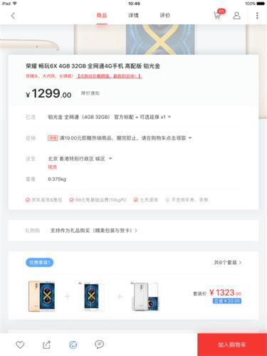 实战案例!京东商城iPad 4.0 商品详情页改版设计总结