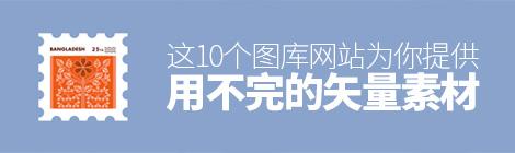 这10个图库网站,为你提供用不完的矢量素材 - 优设网 - UISDC