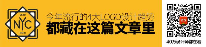 今年流行的4大LOGO设计趋势,都在这里