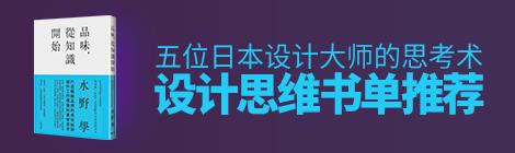 设计思维书单推荐!五位日本设计大师的思考术 - 优设网 - UISDC