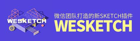方便高效!五分钟看懂微信团队打造的新Sketch 插件WeSketch - 优设网 - UISDC