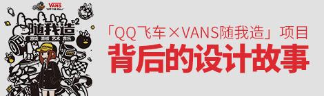 說點心里話!「QQ飛車×Vans隨我造」項目背后的設計故事 - 優設-UISDC