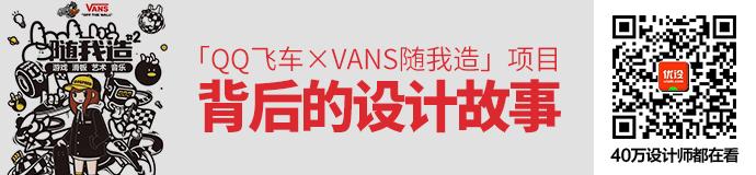 说点心里话!「QQ飞车×Vans随我造」项目背后的设计故事