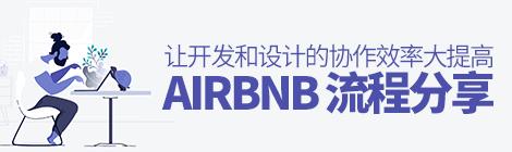 Airbnb 用这个流程,大幅提高了开发和设计的协作效率 - 优设网 - UISDC