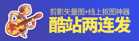 酷站两连发!超过47000张免费剪影矢量图+免费线上抠图神器! - 优设网 - UISDC
