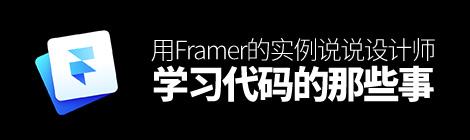 用Framer的实例,说说设计师学习代码的那些事 - 优设网 - UISDC