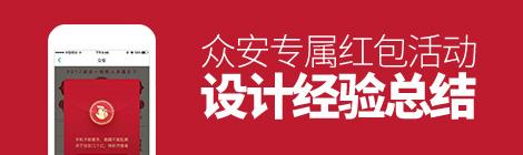 红包还可以这样玩!众安专属红包活动设计经验总结 - 优设网 - UISDC