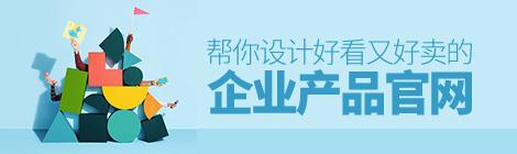 用腾讯这个套路,帮你设计好看又好卖的企业产品官网 - 优设-UISDC